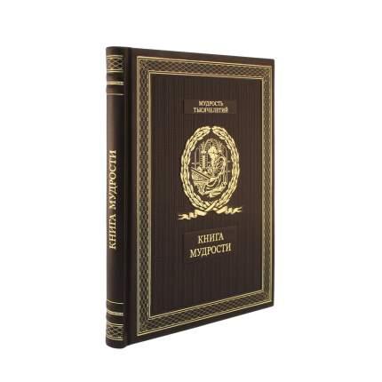 Книга мудрости (Эксклюзивное подарочное издание в натуральной коже)