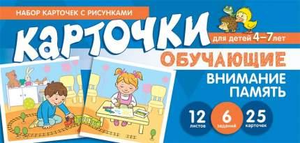 Набор карточек с рисунками. Внимание, Память. Обучающие карточки. Для детей 4-7 лет