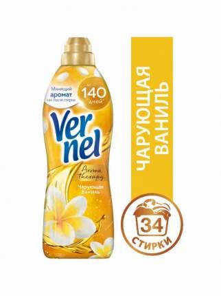 Кондиционер для белья Vernel Ароматерапия Чарующая ваниль концентрированный 870 мл