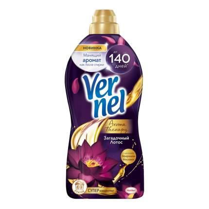 Кондиционер для белья Vernel Ароматерапия Загадочный лотос 1,74 л