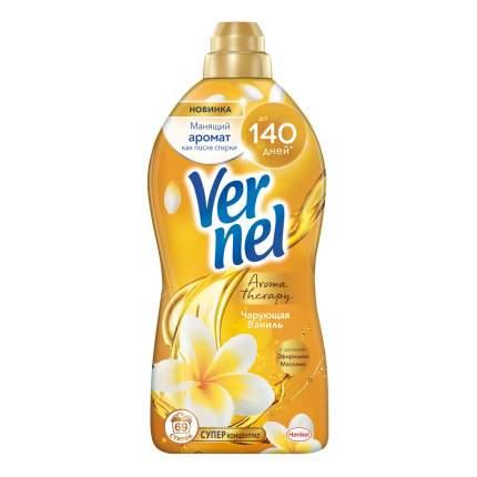 Кондиционер для белья Vernel Ароматерапия Чарующая ваниль 1,74 л