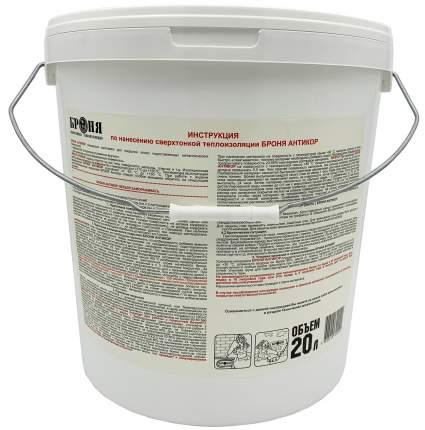 Броня Антикор 20л антикоррозионная жидкая теплоизоляция для труб, оборудования, транспорта