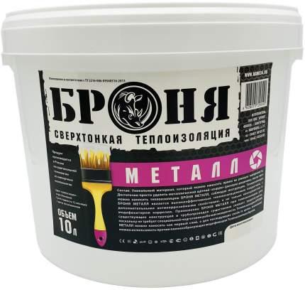 Броня Металл 10л жидкая теплоизоляция для ржавого металла