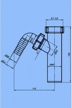 Отвод для стир. машин 1 1/2*40 М140 АНИ пласт