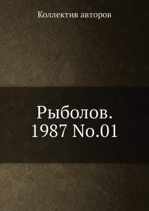 Рыболов. 1987 No.01