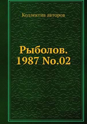 Рыболов. 1987 No.02