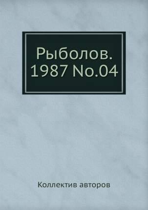 Рыболов. 1987 No.04