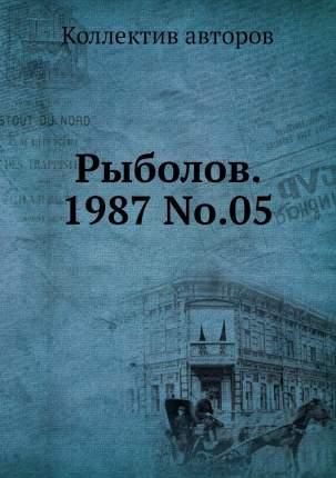 Рыболов. 1987 No.05