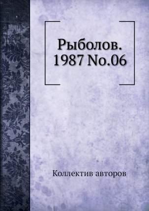 Рыболов. 1987 No.06