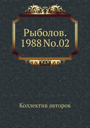 Рыболов. 1988 No.02