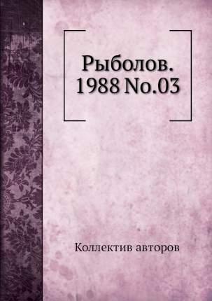 Рыболов. 1988 No.03