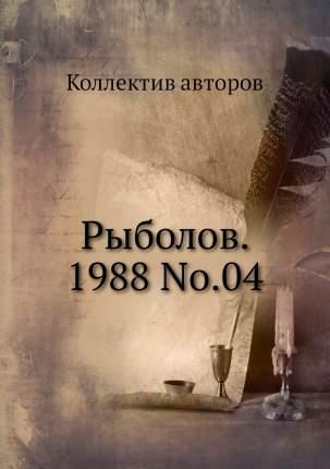 Рыболов. 1988 No.04