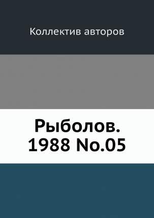 Рыболов. 1988 No.05