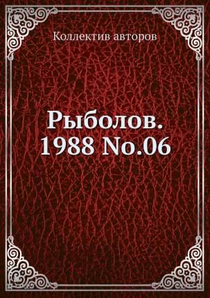 Рыболов. 1988 No.06