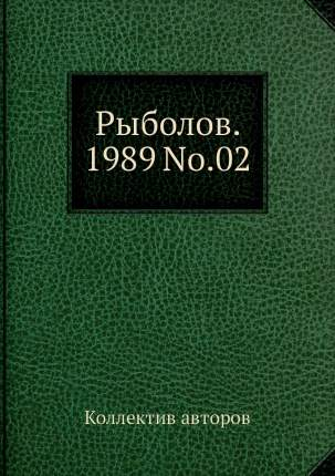 Рыболов. 1989 No.02