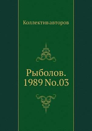 Рыболов. 1989 No.03