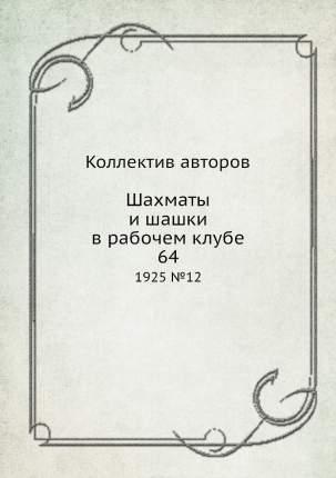 Шахматы и шашки в рабочем клубе 64. 1925 №12