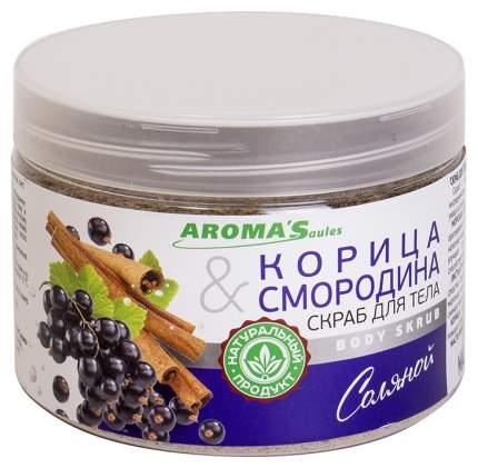 Скраб для тела Saules Sapnis Корица & Смородина соляной (350 г)