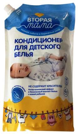 Кондиционер для белья Вестар Вторая Мама детский, дой-пак 900 мл
