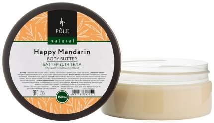 Баттер Pole для тела Happy Mandarin