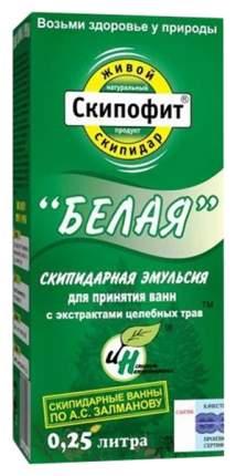 Скипидарная эмульсия Скипофит «Белая», 250 мл