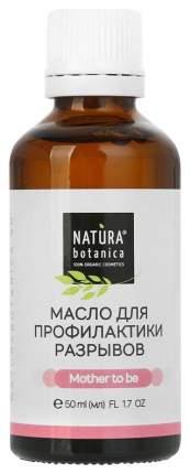Масло Natura Botanica для профилактики разрывов, 50 мл