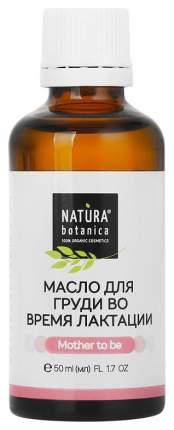 Масло Natura Botanica для груди во время лактации, 50 мл