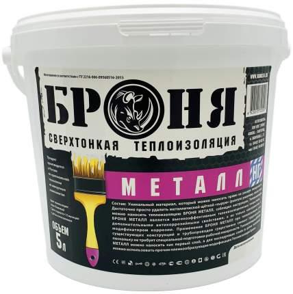Броня Металл НГ 5л жидкая теплоизоляция для ржавого металла, негорючая