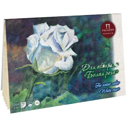 """Планшет для акварели """"Белая роза"""", А2, 20 листов, 260 г/м2"""
