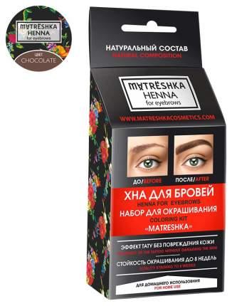 Набор для окрашивания бровей Matreshka Chocolate