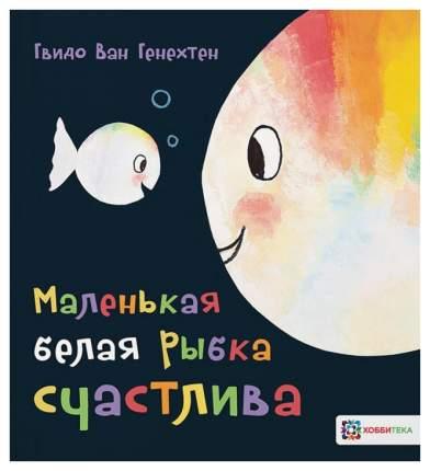 Книга Хоббитека Маленькая белая рыбка. Маленькая белая рыбка счастлива