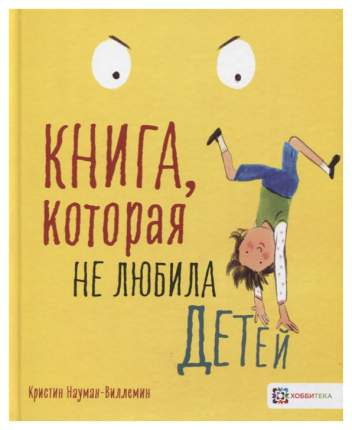 Книга Хоббитека Книжные истории. Книга, которая не любила детей