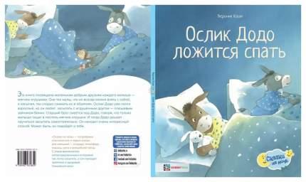 Книга Хоббитека Сказки на ночь. Ослик Додо ложится спать