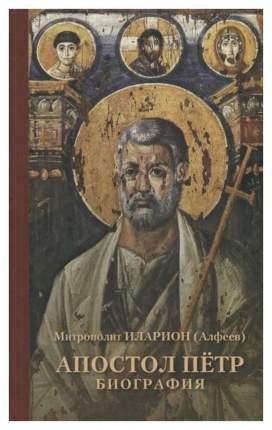 Книга Апостол Петр. Биография