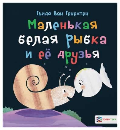 Книга Хоббитека Маленькая белая рыбка и её друзья