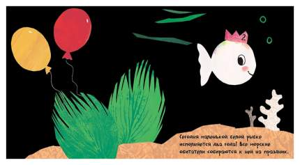 Книга Хоббитека Маленькая белая рыбка. День рождения маленькой белой рыбки