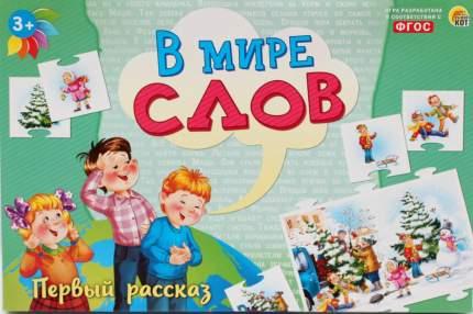 Игра настольная Рыжий кот В мире слов Первый рассказ