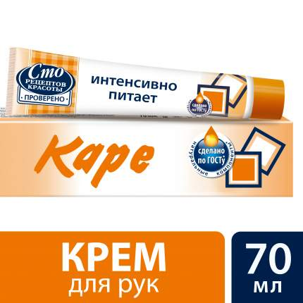 Крем для рук Сто рецептов красоты Каре 70 мл