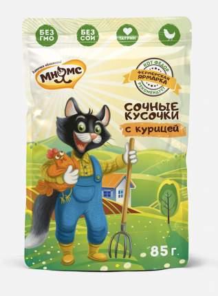 Влажный корм для кошек Мнямс Фермерская ярмарка, курица, 12шт, 85г