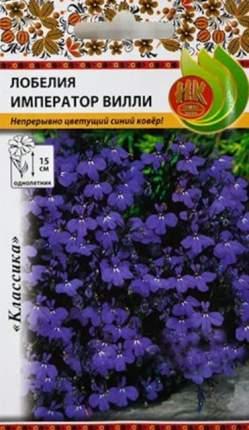 Семена цветов Русский огород 702955 Лобелия Император Вилли 0,05 г