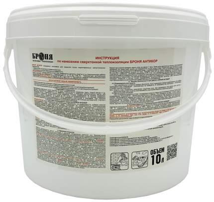 Броня Антикор 10л антикоррозионная жидкая теплоизоляция для труб, оборудования, транспорта