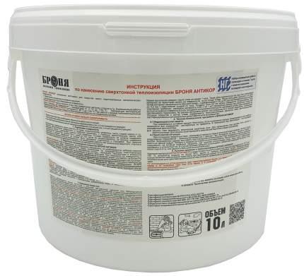 Броня Антикор НГ 10л антикоррозионная жидкая теплоизоляция (негорючая)