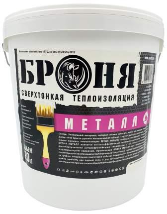 Броня Металл 20л жидкая теплоизоляция для ржавого металла