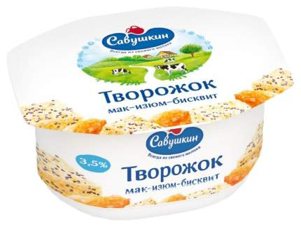 Паста творожная Савушкин мак-изюм-бискв 3,5% 120г