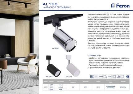 Трековый светильник Feron AL155 41049