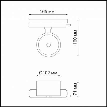 Трековый светодиодный светильник Novotech Pirum 358432