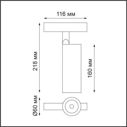 Трековый светодиодный светильник Novotech Flum 358424