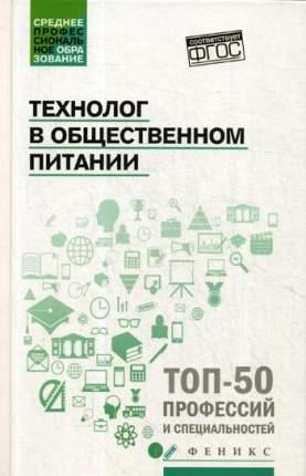 Книга Технолог в общественном питании: Учебник