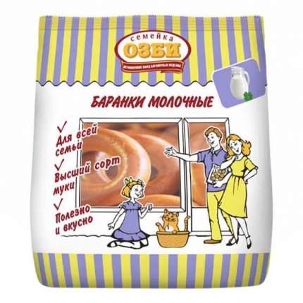 Баранки Семейка Озби Молочные 300 г