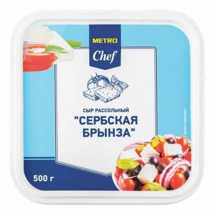 Брынза Metro Chef Сербская 45% 500 г